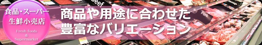 main_img_supermarket