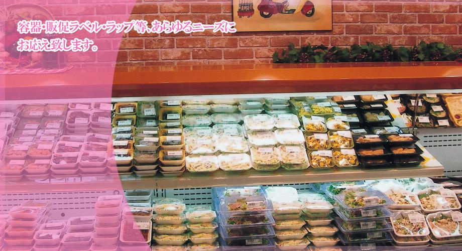 食品・スーパー
