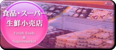 食品・スーパー・生鮮小売店